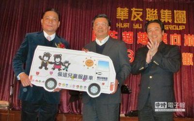 華友聯 捐資訊行動車